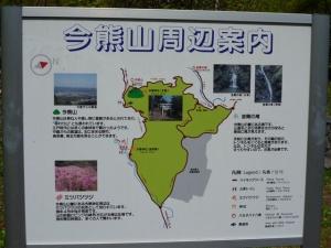 今熊山周辺案内図