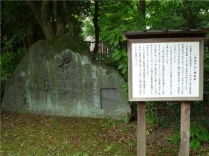 古池の句碑