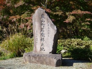 「嵐山町名発祥の地」石碑