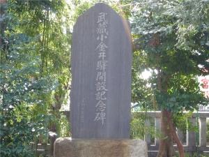 武蔵小金井駅開設記念碑
