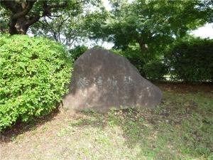 作延城址の碑
